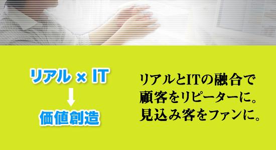 【コウチヤのビジョン】リアルとITの融合で顧客をリピーターに。見込み客をファンに。
