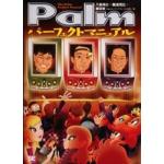 Palmパーフェクトマニュアル