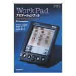 WorkPadナビゲーションブック