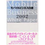 モバイルビジネス白書