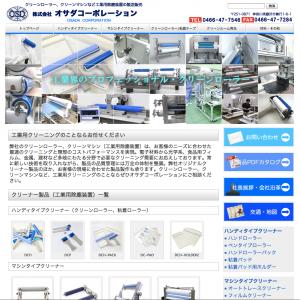 株式会社オサダコーポレーション様ホームページ