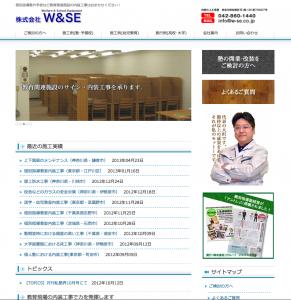 教育施設専門内装業のW&SE