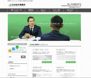 元田会計事務所さまホームページ