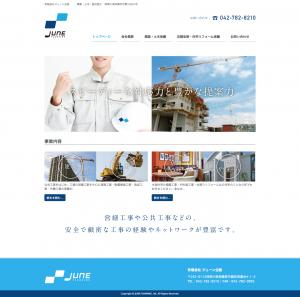 有限会社ジューン企画  神奈川県相模原市 建築・土木・設計施工