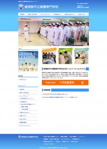 横須賀市立看護専門学校  横須賀市立看護専門学校公式ホームページ