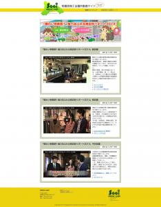 相模原商工会議所 動画サイト  Let's enjoy Movie♪