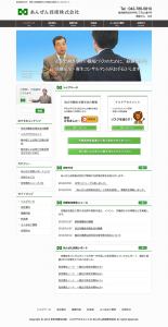 安全性衛生対策、リスクアセスメントの あんぜん技術株式会社  東京都町田市、神奈川県相模原市の労働安全衛生コンサルタント