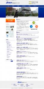 株式会社アテックス 静岡-神奈川-京都のアウトソーシング及び人材派遣