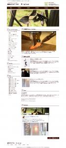ロートアイアン工房の鍛鉄atelier K-plus(タンテツアトリエケープラス)  オーダーメイドの門扉や手すり等を制作しているロートアイアン工房