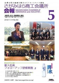 bulletin-cover-May-16-250x350