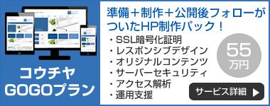 【コウチヤGOGOプラン】準備+制作+公開後フォローがついたHP制作パック。SSL、レスポンシブデザイン、コンテンツ制作、セキュリティ、アクセス解析、運用支援