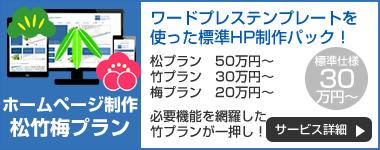 【ホームページ制作・松竹梅プラン】ワードプレスを使った標準仕様、竹プラン30万〜。