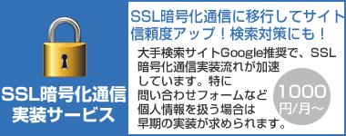 【SSL暗号化通信実装サービス】大手検索サイトGoogle推奨でSSL暗号化通信実装の流れが加速中。月額1000円から