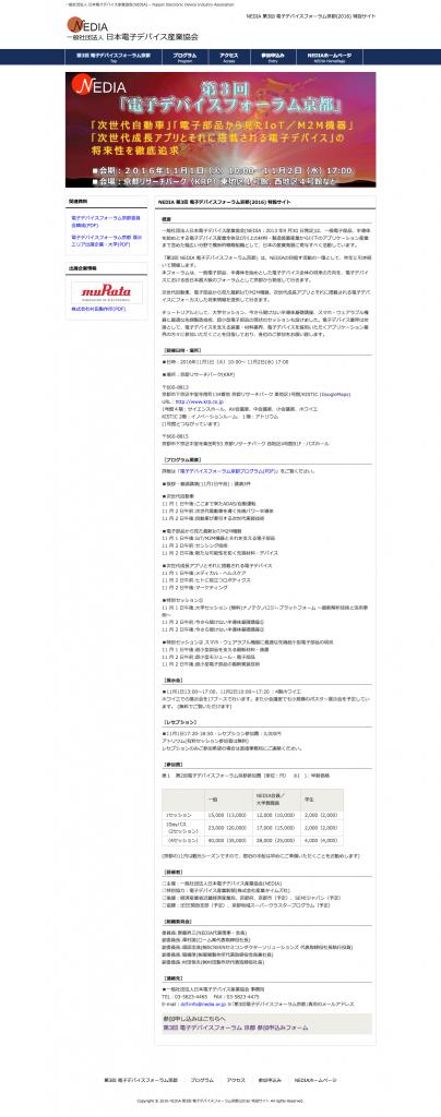 NEDIA 第3回 電子デバイスフォーラム京都(2016) 特設サイト  一般社団法人 日本電子デバイス産業協会(NEDIA) – Nippon Electronic Device Industry Association