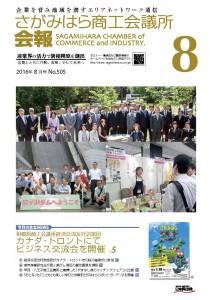 bulletin-cover-Aug-16-212x300