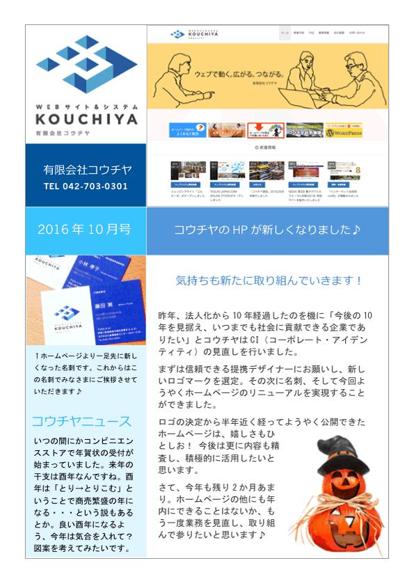コウチヤ通信201610