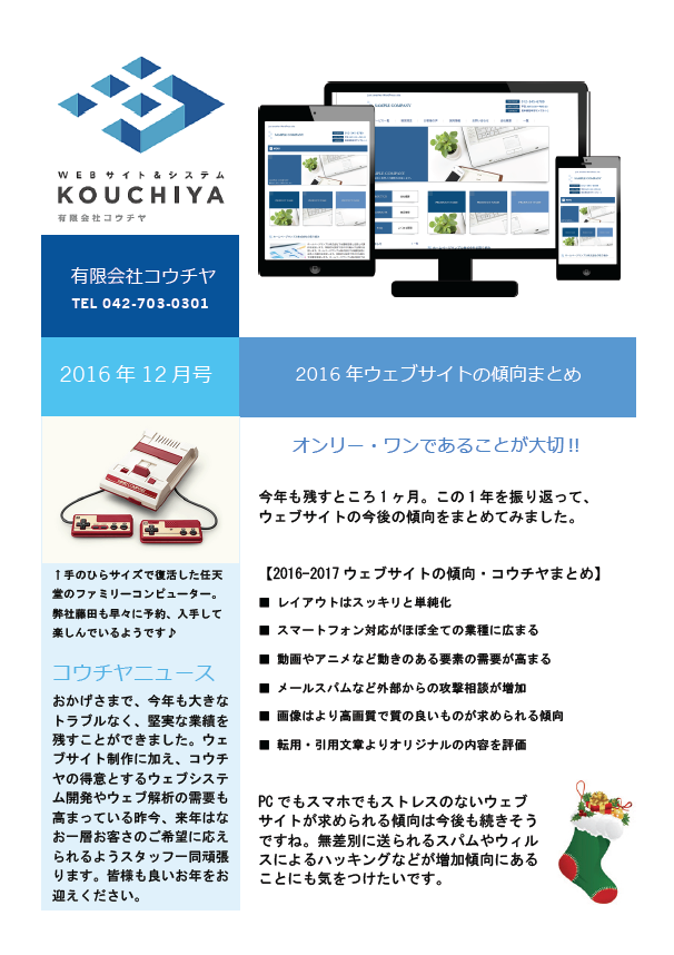 コウチヤ通信12月号