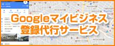 Googleマイビジネス登録代行サービス