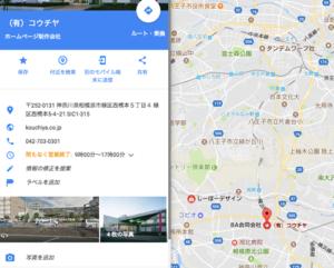 グーグルマイビジネスイメージ図