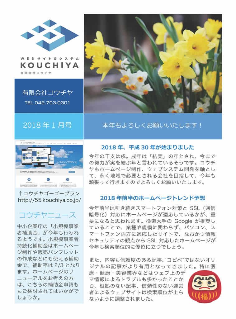 コウチヤ通信1月号