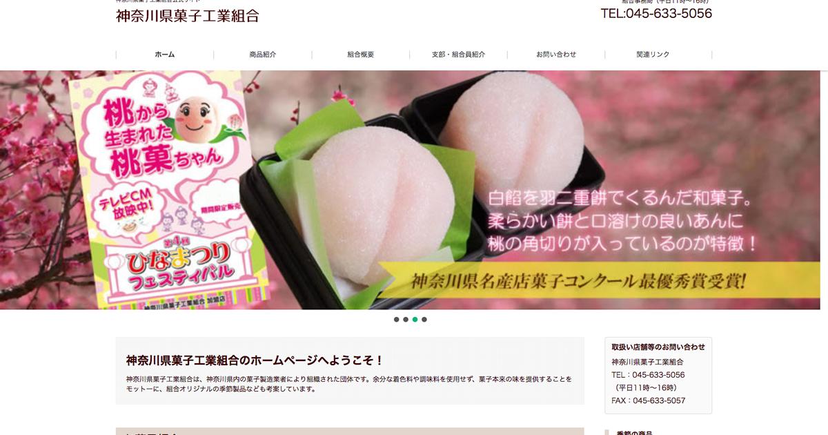 神奈川県菓子工業組合
