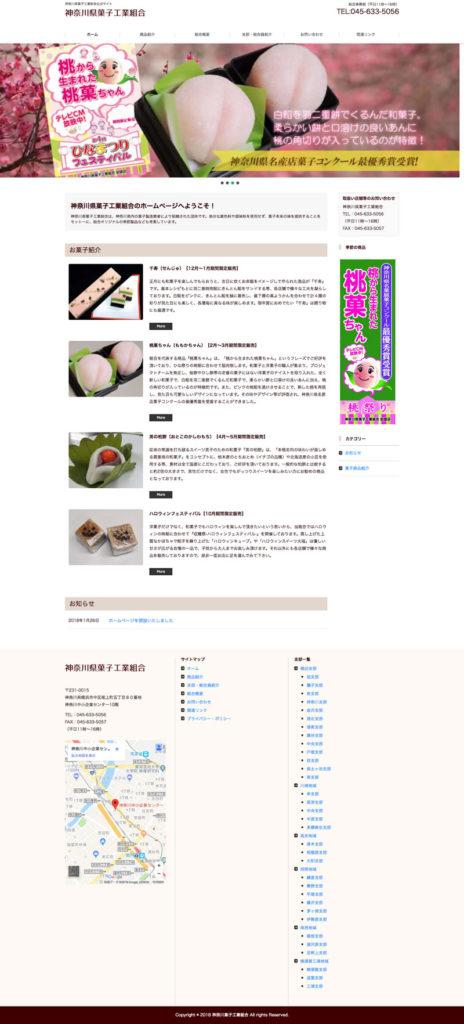 神奈川県菓子工業組合ホームページ