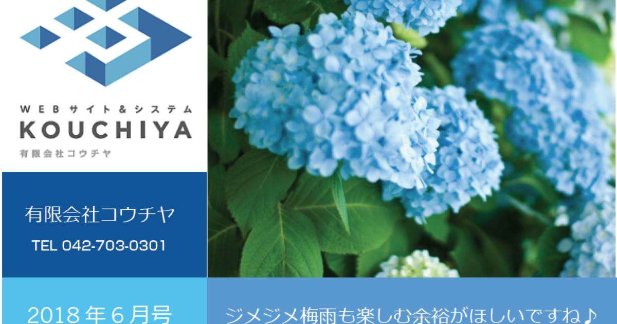 コウチヤ通信6月号