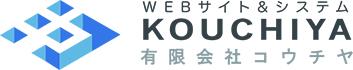 相模原・町田のサイトリニューアル・ホームページ制作・ウェブシステム開発 |コウチヤ