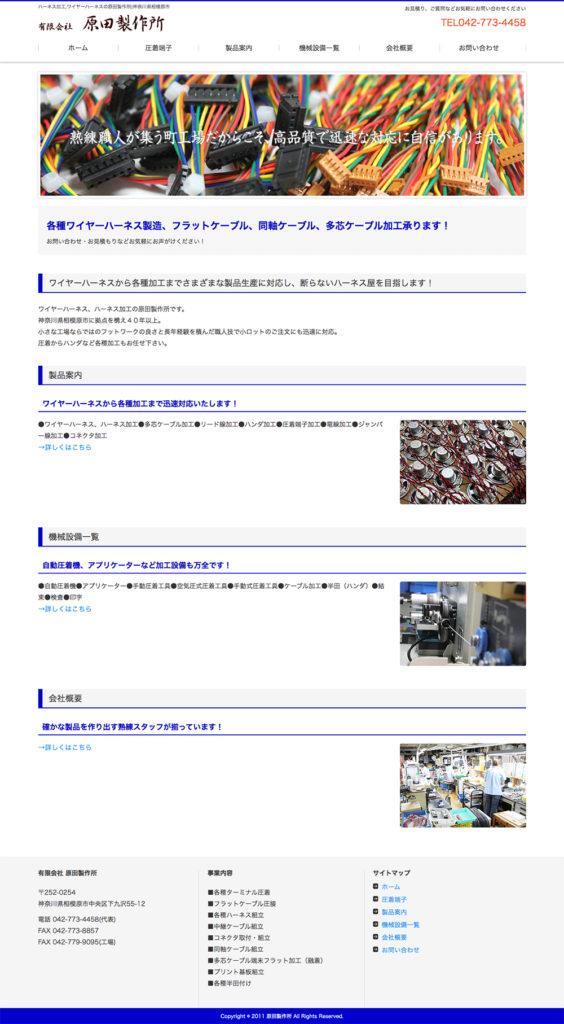 ホームページリニューアル例:原田制作所