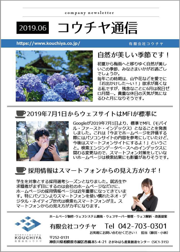 コウチヤ通信2019年6月号