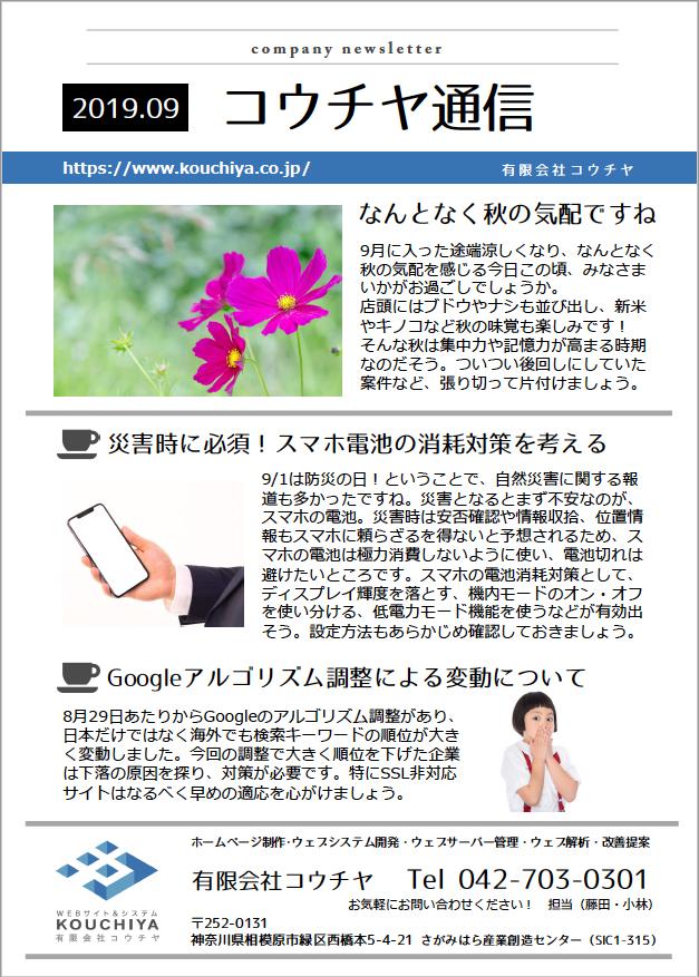 「コウチヤ通信」2019年9月号